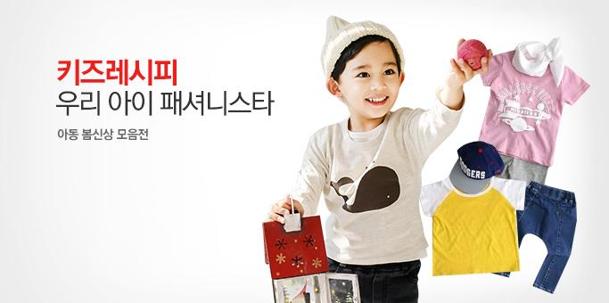 [엄마니까] 키즈레시피 봄&여름 신상_best banner_0_베스트^쇼핑_/deal/adeal/495311