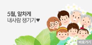 [지역기획전] 가정의달♡