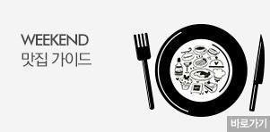 [기획전]WEEKEND 맛집가이드!