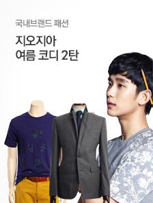 [today_pick5][레드딜]ZIOZIA 김수현 여름코디2탄!