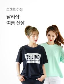 [today_pick3][레드딜][반값] 달리샵 여름 신상T