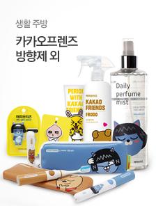 [today_pick8]카카오프렌즈 전상품 예약판매!