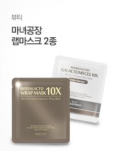 [today_pick2][레드딜] 마녀공장 랩마스크 2종