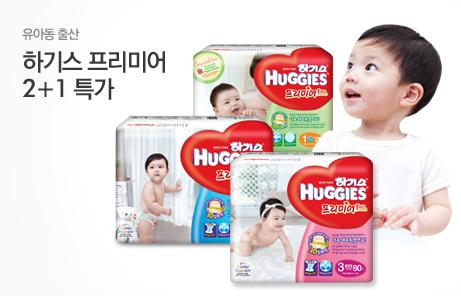 [today_pick6][싸다딜]하기스프리미어 2+1팩 240매