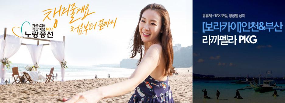 [보라카이]인천&부산/라까멜라 PKG_best banner_0_베스트^여행레저_/deal/adeal/568485
