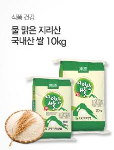 [today_pick8]물맑은 지리산쌀 백미10kg 이벤트중!