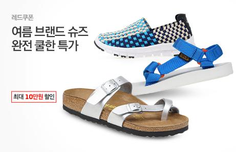 [today_pick1][레드쿠폰] 여름 슈즈 완결판 127종!