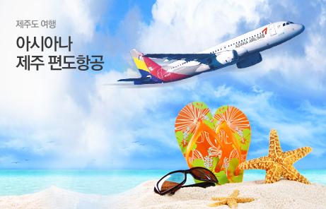 [today_pick7][김포.청주.부산.진주] 아시아나편도