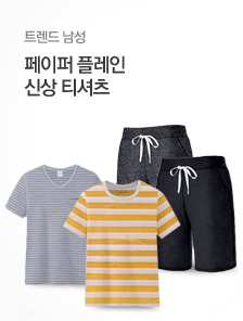 [today_pick4]레드딜]신상!남녀공용 티셔츠&반바지