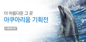 [기획전] Under the Sea 아쿠아리움