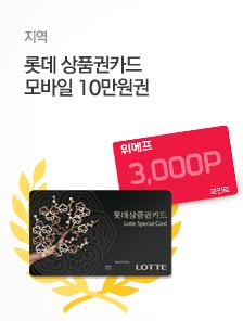 [today_pick8][전국] 모바일 롯데상품권카드 할인!