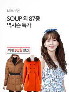 [today_pick3][레드쿠폰]SOUP 역시즌 가격파괴!