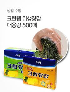 [today_pick9]크린랩 크린장갑 대용량 500매!!