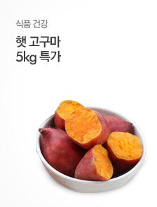 [today_pick8][원더픽] 당도엄선 햇 밤고구마 5kg