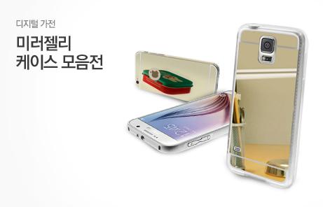 [today_pick7][원더픽] 미러 젤리 핸드폰케이스