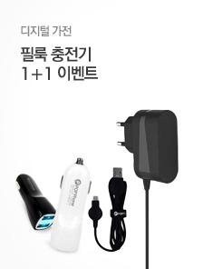 [today_pick9]2.1A 필룩고속충전기 2개 7,900원!
