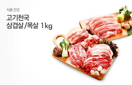 [today_pick6][원더픽]고기천국 삼겹살/목살1kg
