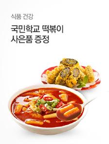 [today_pick8][원더픽]국민학교떡복이 3/5팩 행사!