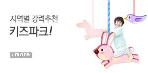 [기획전] 우리동네키즈파크