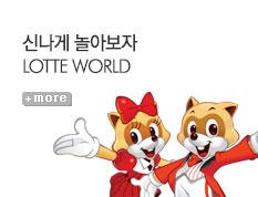[기획전] ♡환상의세계 롯데월드♡