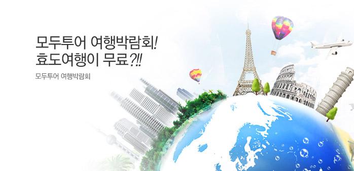 [모두투어] 여행박람회+효도여행무료_best banner_0_베스트^여행레저_/deal/adeal/687940