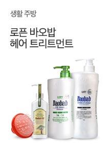[today_pick9]MD추천!로픈바오밥 샴푸/트리트먼트