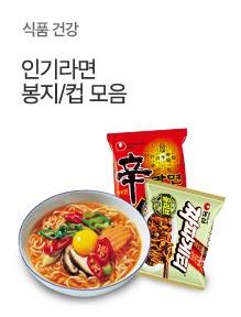 [today_pick8]인기 라면 모음 / 신라면5봉 2770원