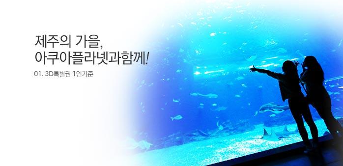 [제주]가을맞이 제주 아쿠아플라넷!_best banner_0_베스트^여행레저_/deal/adeal/689898