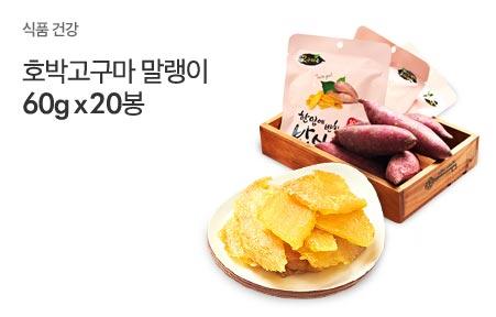 [today_pick6][원더픽]후기굿 고구마말랭이 총20봉