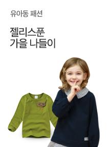 [today_pick5][젤리스푼] 가을나들이 패션