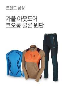 [today_pick3]왕의귀환! 코오롱원단 인기 등산복