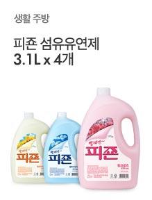 [today_pick9][원더픽] 피죤 섬유유연제 3100mlx4
