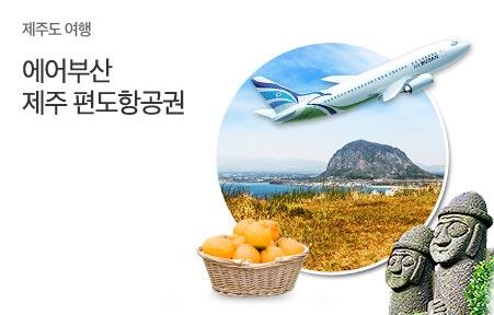 [today_pick7][김포.부산.제주出] 에어부산편도