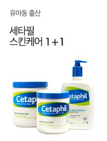 [today_pick8][원더픽]세타필 대용량로션1+1 42%↓