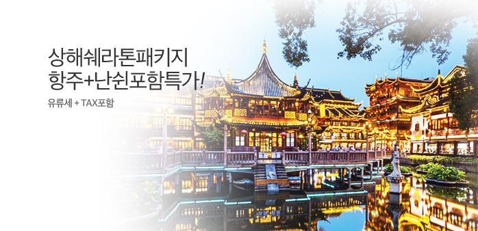 [상해]항주+난쉰 쉐라톤호텔패키지_best banner_0_베스트^여행레저_/deal/adeal/699223