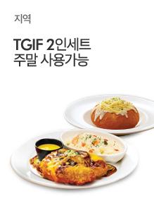[today_pick9][전국] TGIF 베스트 2인메뉴 세트