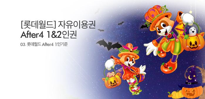 [롯데월드] 자유이용권 한글날★특가_best banner_0_베스트^여행레저_/deal/adeal/695443