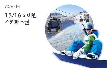 [today_pick7][즉시할인]하이원★1516 스키시즌권!