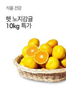 [today_pick8] 서귀포 햇노지감귤 10kg