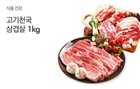 [today_pick6]고기천국 삼겹살/목살1kg