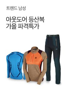 [today_pick3]주말특가 코오롱원단등산복 창고개방