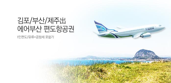 제주도항공 편도 김포,부산,제주出_best banner_0_베스트^여행레저_/deal/adeal/704591