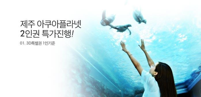 아쿠아플라넷 제주 (2인권특가!)_best banner_0_베스트^여행레저_/deal/adeal/705311