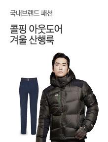 [today_pick3][레드쿠폰]콜핑 겨울산행 100종 택1