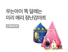 [기획전] 미리 메리 장난감마트