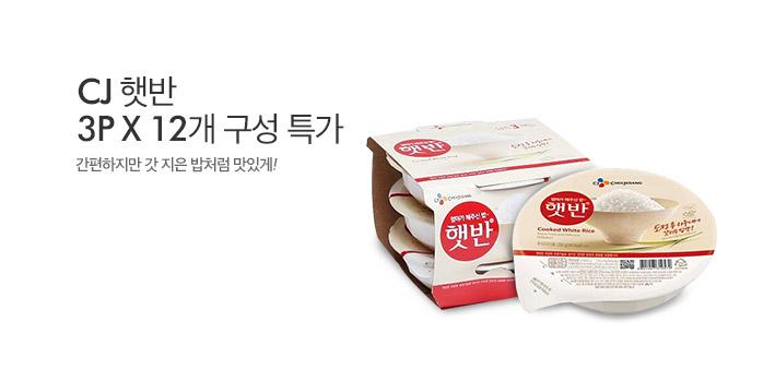 [싸다] CJ햇반 200g (3x12개) 36개_best banner_0_TODAY 추천^쇼핑_/deal/adeal/785612