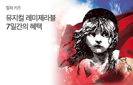 [today_pick6]★설연휴 즉시할인★레미제라블