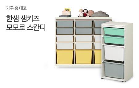 [today_pick7]주말특가!한샘 샘키즈/모모로 스칸디