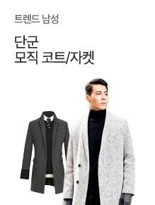 [today_pick2]시즌OFF단군모직코트&자켓