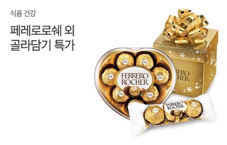 [today_pick7]페레로로쉐 & 킨더 초콜릿 총 24종!